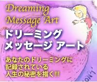ドリーミング メッセージ アート